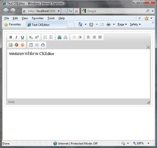 รูปตัวอย่างการกำหนดแถบเครื่องมือของ CKEditor แบบ ad hoc